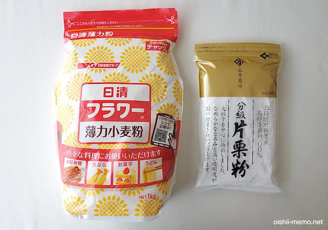 保存 片栗粉